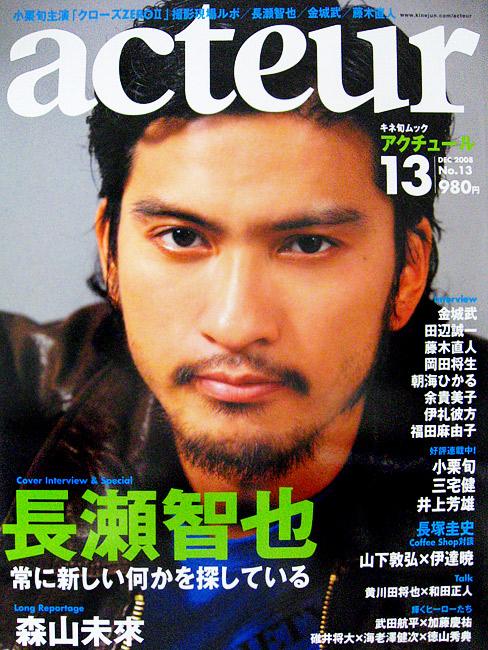 acteur200812_0.jpg