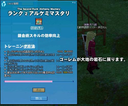 mabinogi_2011_11_27_012.jpg