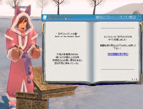 mabinogi_2012_01_25_009.jpg