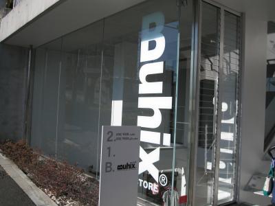 buhix-fukubukuro-1.jpg