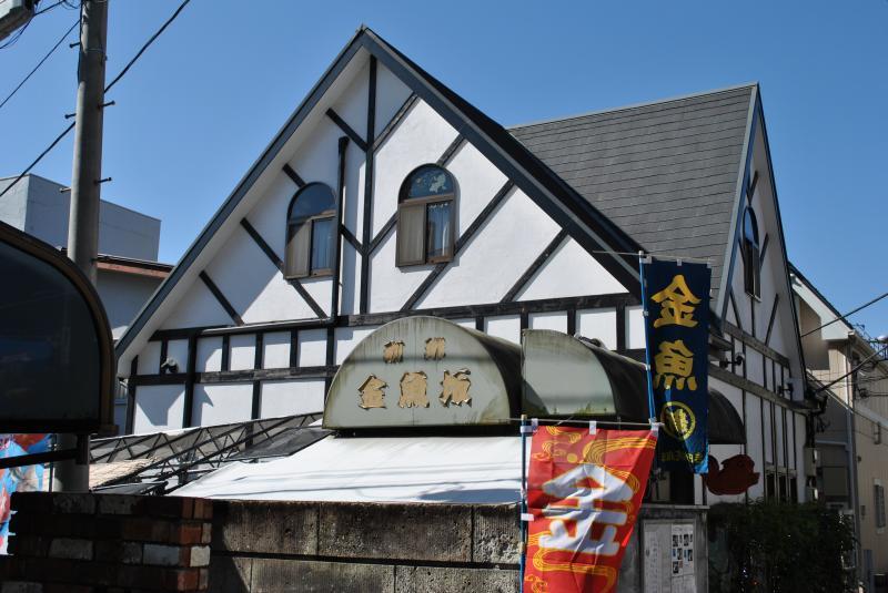 2/13 金魚坂