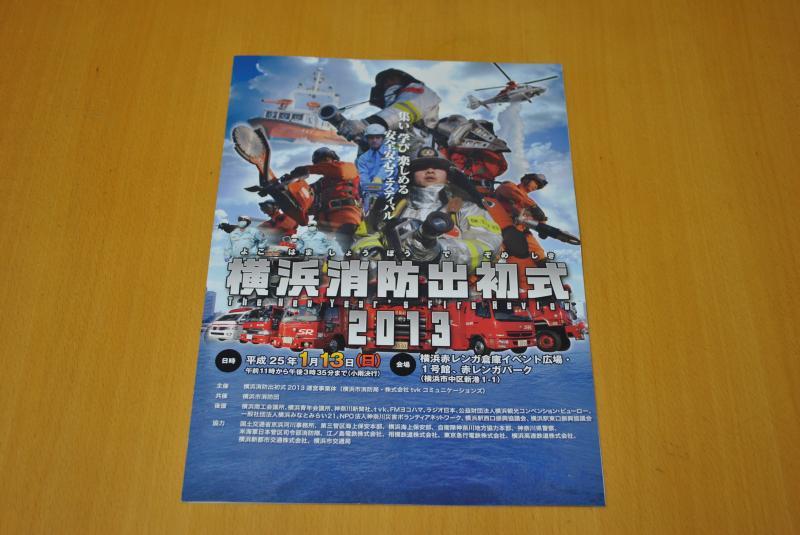 1/13 横浜消防出初式2013パンフレット