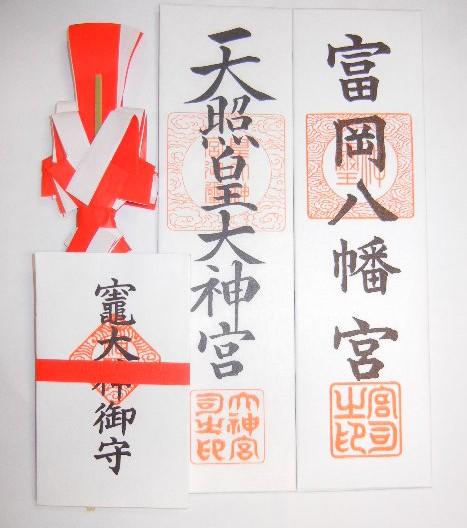 神札セット (467x528)