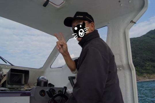 お~い船長!