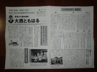 2号新聞②(縮小版)