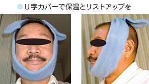 U字カバー完成