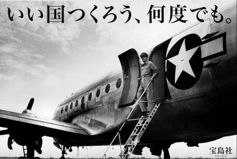 日本建設業界は海外へ展開するが いい国つくろう 何度でも 宝島社