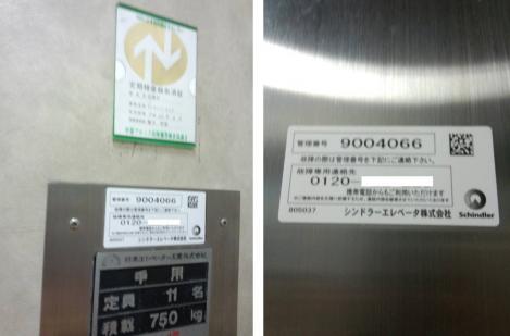 シンドラーエレベータが沼津市の立体駐車場のエレベーターに使用されてる証拠デジカメ写真画像だ