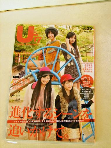 U-17 Vol.20