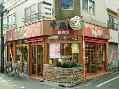 s中島屋精肉店