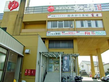 fujinoyu_convert.jpg