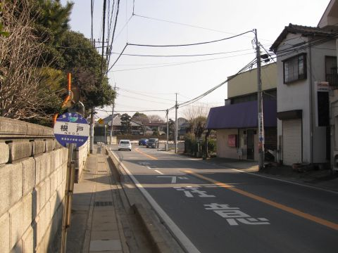 旧水戸街道・根戸