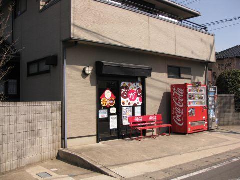 小通幸谷町の駄菓子店