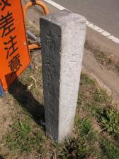 若柴町の道標