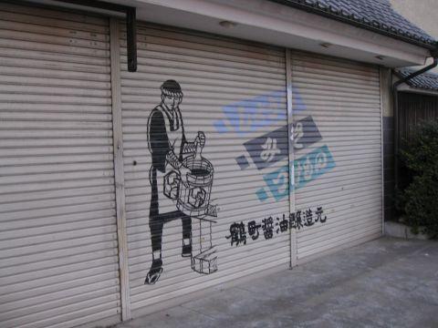 鶴町醤油醸造元