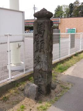 中高津の馬頭観世音碑