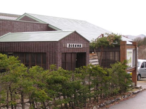 奥会津博物館