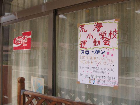 糸沢宿にて
