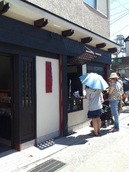 鎌倉するがや1