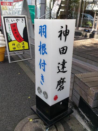 神田達磨1