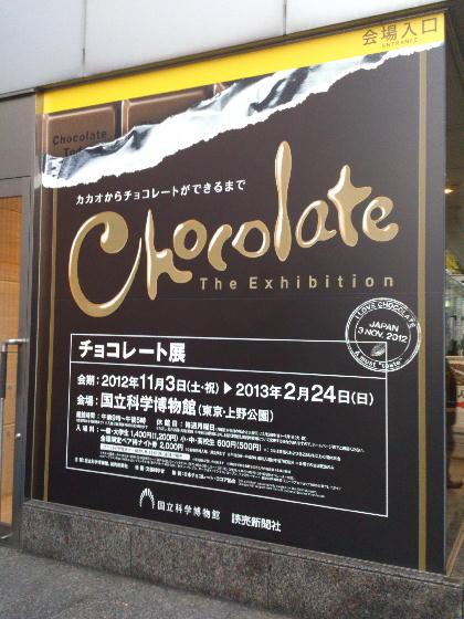 チョコ展1