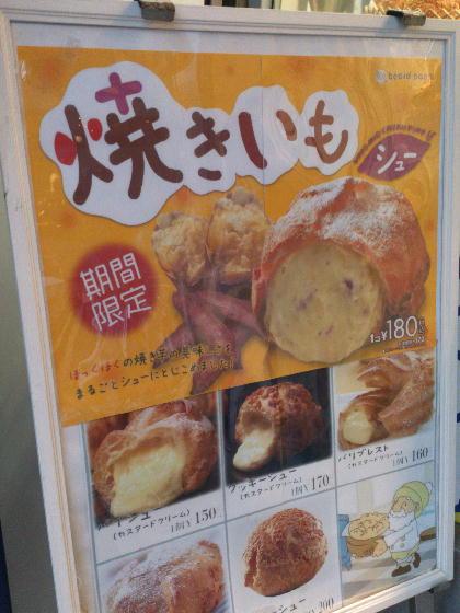 焼き芋シュウ1