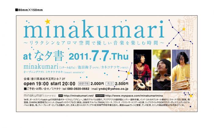 minakumari2-2ol-2_convert_20110614231600.jpg
