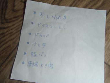 DSCF0092_convert_20111109160343.jpg