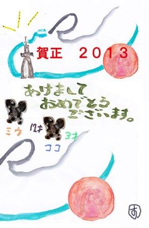 年賀状2013 3