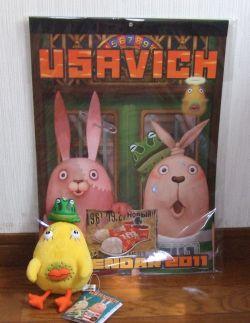 ウサビッチ1