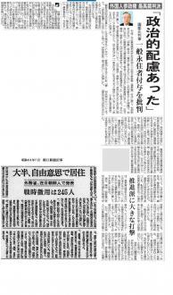 産経_参政権政治的配慮