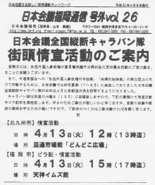 日本会議キャラバン