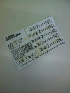 100801_1448~01