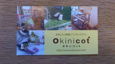 okinicot.jpg