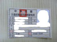 これが台湾の免許証だ