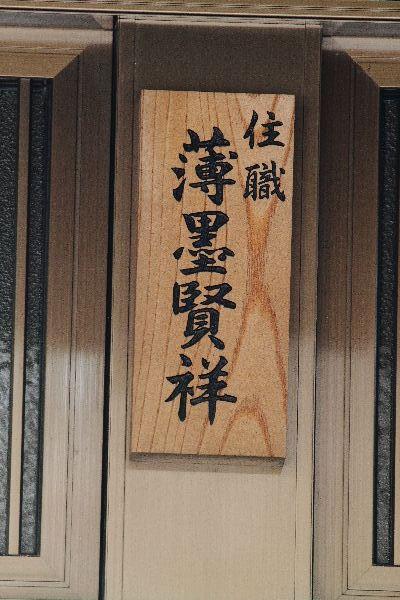 SaihojiUsu07