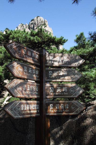 黄山玉塀楼 100802 011