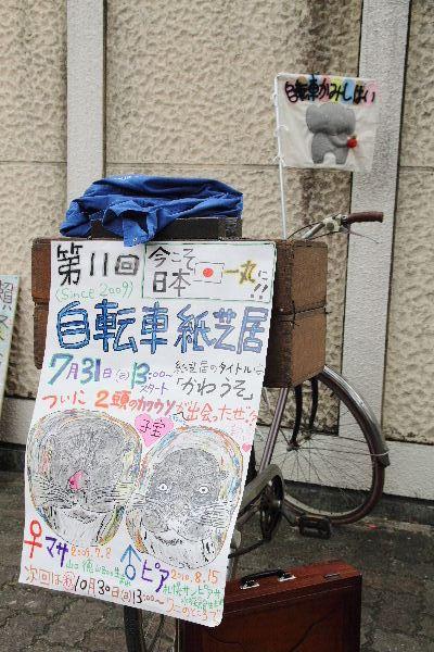TobeZooKawauso01