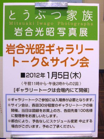 Iwago01