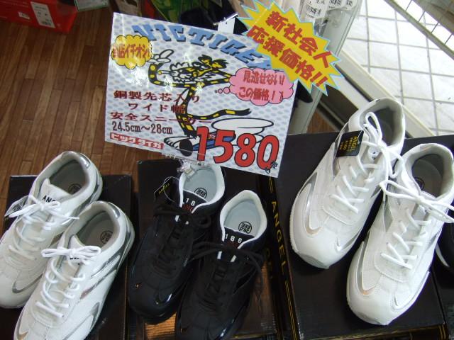 エンゼル安全靴\1580