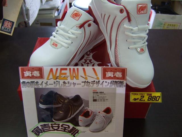 2010_0920安全靴新製品0001