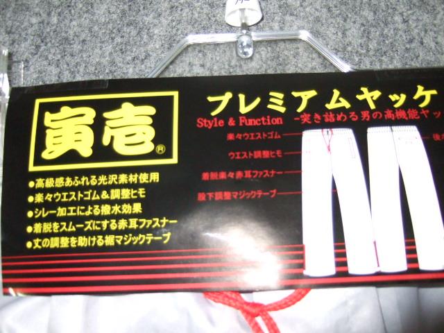2011_0115プレミアムヤッケ0003