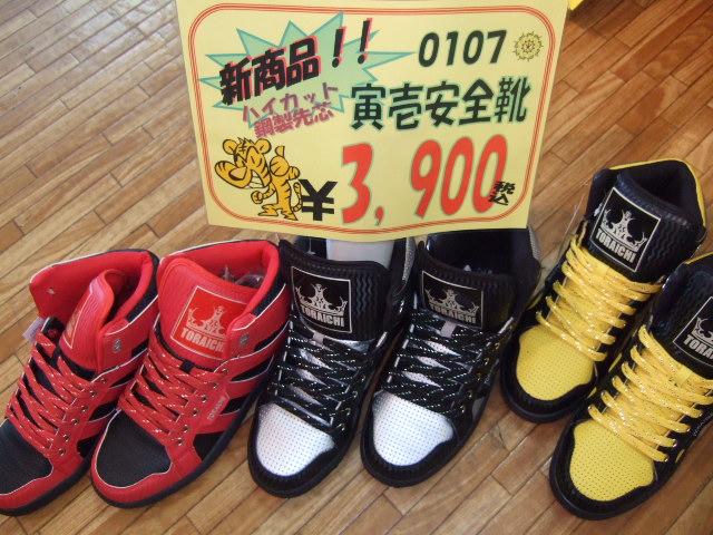 2011_0611ブログ用寅壱安全靴0001