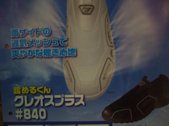 2011_0703安全靴0010