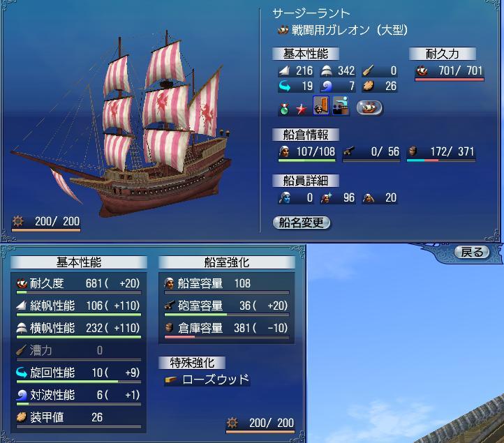 船ガレオン