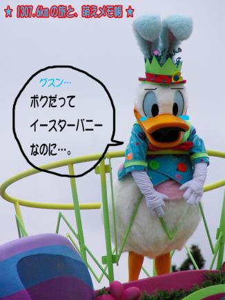ドナルド イースター 06