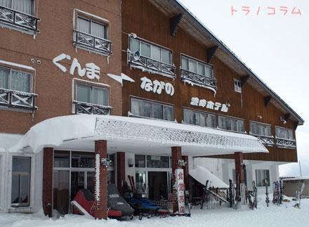 渋峠ホテルで昼食ニャ