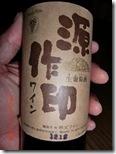 gensaku003-20121229