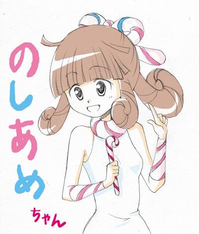 noshinoshi.jpg