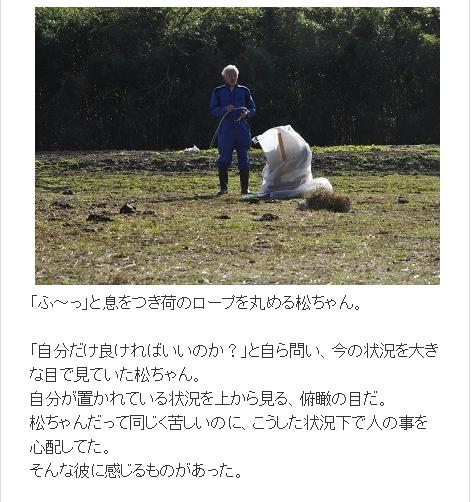 201411matumura2.png